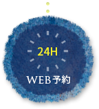 WEB予約